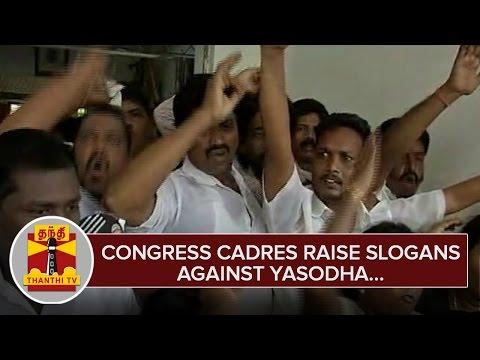 Congress-cadres-raise-Slogans-against-Yasodha--Thanthi-TV