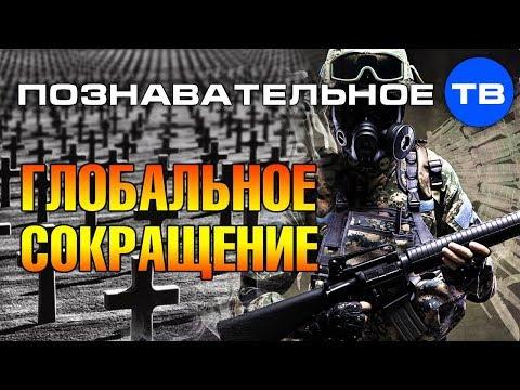 Глобальное сокращение лишних людей и лишней власти (Познавательное ТВ Роман Василишин) - DomaVideo.Ru
