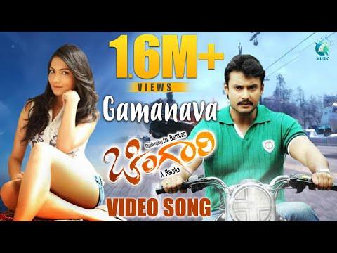 Chingaari Kannada Movie | Gamanava | Full Video Song HD | Darshan, Bhavana Menon