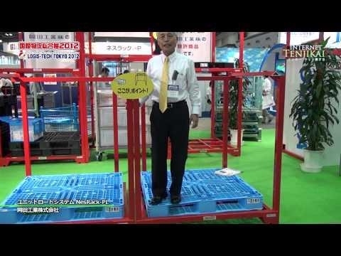 ユニットロードシステム NesRack-PL - 岡田工業株式会社