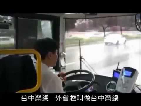 台灣最搞笑公車司機~搭乘他的車保證不想睡!