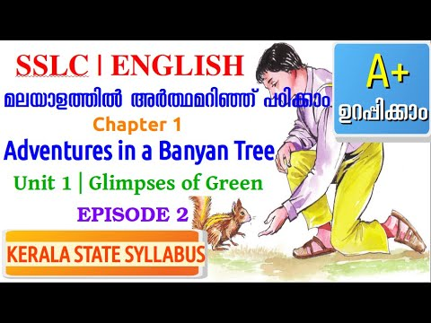 SSLC English The Adventures in a Banyan Tree in Malayalam :Chapter 1 EPI. 2 Unit 1 Glimpses of Green
