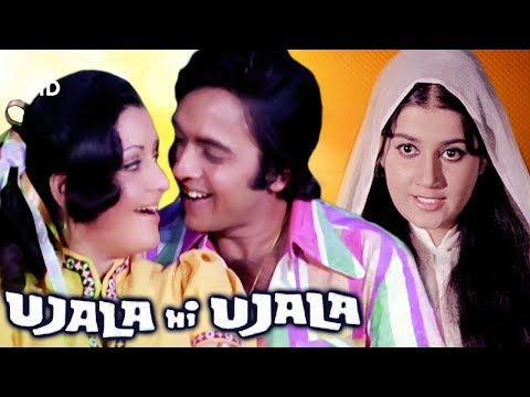 Ujala Hi Ujala (HD) | Ashok Kumar | Vinod Mehra | Yogita Bali | Hindi Full Movie