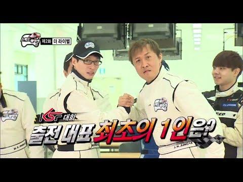 Infinite Challenge, Speed Racer Special (2) #19 스피드 레이서 (2) 20140405 (видео)