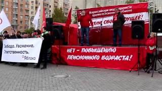 Митинг против пенсионной реформы НАС РАТЬ