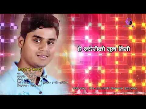 (CD Vijaya Adhikari New Song Kanchhi He Kanchhi  Lyrical by Nabaraj Nepali | New Nepali Dancing Song - Duration: 3 minutes, 20 seconds.)