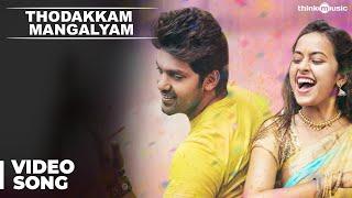 Thodakkam Mangalyam | Bangalore Naatkal | Video Song