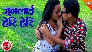 Junlai Heri Heri - Samir Pariyar & Sandhya Budha | Ft.Subash Tamang & Kusum