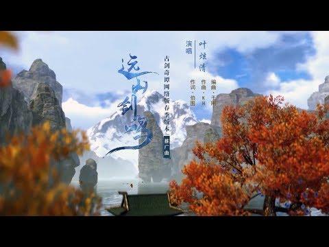Swords of Legends Online 古剑奇谭网络版 - New Music Video《远山剑鸣》Spring Version Teaser Trailer 2019