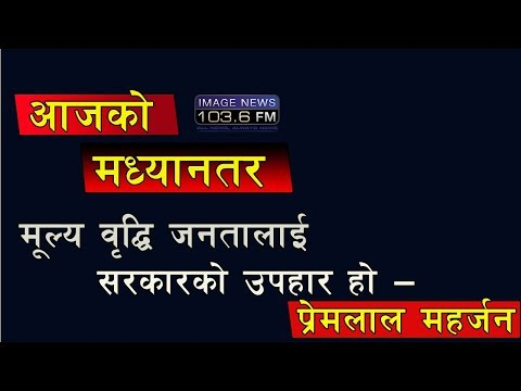 (Aajako Madhyantar with Prem Lal Shrestha - 2075 - 6 - 18 - Duration: 24 minutes.)