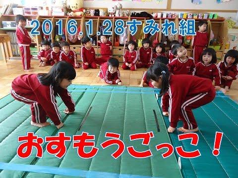 はちまん保育園(福井市)すみれ組(3歳児年少)がおすもうごっこを楽しみました。2016年1月場所。