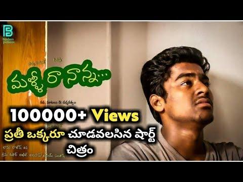 Malli Raa Nanna Telugu Short Film   Arun   Veeranna   Directed by Mohan Kumar Paadhi