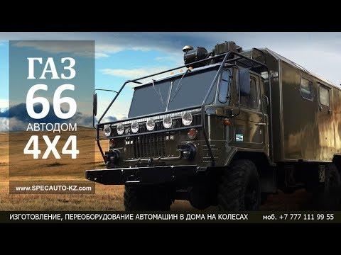 Автодом Газ 66 для охоты и рыбалки.