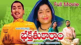 Bhakta Tukaram Full Length Telugu Movie || DVD Rip