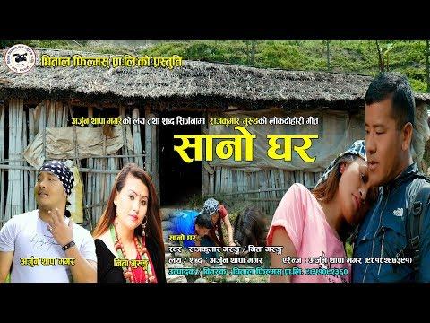 (सानाे घर || New Nepali Lok Dohori 2075, 2018 || Sano Ghar || Rajkumar Gurung & Nita Gurung - Duration: 8 minutes, 13 seconds.)