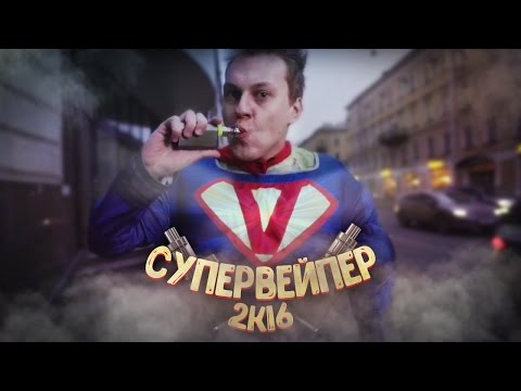 СУПЕРВЕЙПЕР (2к16) - DomaVideo.Ru