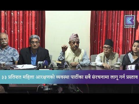 (Kantipur Samachar | नेपाली कांग्रेसद्वारा सांगठनिक संरचनाको प्रारम्भिक खाका तयार - Duration: 66 seconds.)