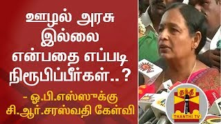 How OPS will prove TN Government as Corruption-Free..? - CR Saraswathi Questions  Thanthi TV Thanthi TV is a News Channel ...