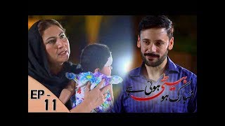 Mubarak Ho Beti Hui Hai - Episode 11 - 21st June only on ARY Digital Official YouTube Channel. None can deny the fact that a...