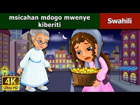 Msicahan mdogo mwenye kiberiti - Katuni za Kiswahili - 4K UHD - Swahili Fairy Tales