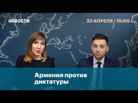Армения против диктатуры - DomaVideo.Ru