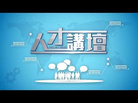 第一百三十集人才講壇騰訊科技創 ...