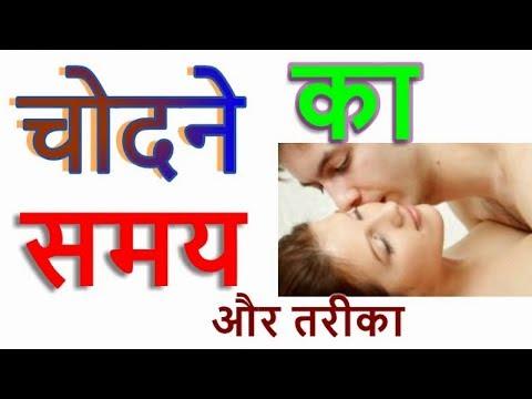 Video चुदाई  करने का सही समय और तरीका - chudai karne ka sahi time aur tarika -sex tips in hindi download in MP3, 3GP, MP4, WEBM, AVI, FLV January 2017