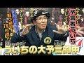 Download Lagu 【ボートレース大村×ういち】ういちが大村の舟券800万円分買うってよ。第15戦 Mp3 Free