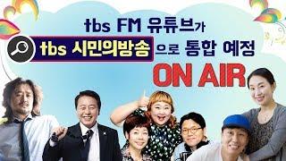Video tbs FM MP3, 3GP, MP4, WEBM, AVI, FLV Mei 2018