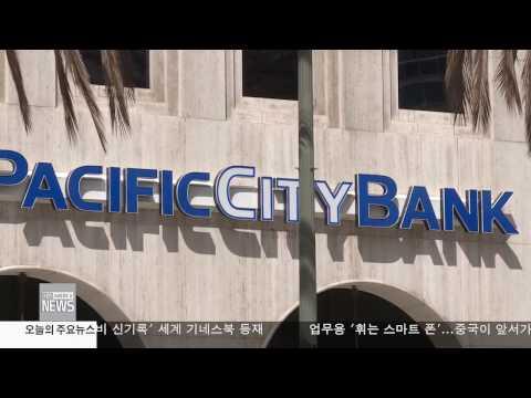 한인사회 소식 12.15.16 KBS America News