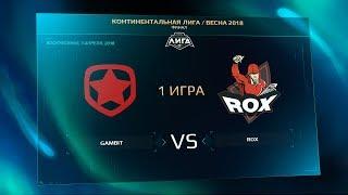 GMB vs ROX — Финал Игра 1 / LCL