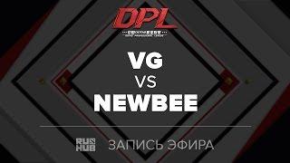 VG vs Newbee, DPL.T, game 1 [Adekvat, Smile]
