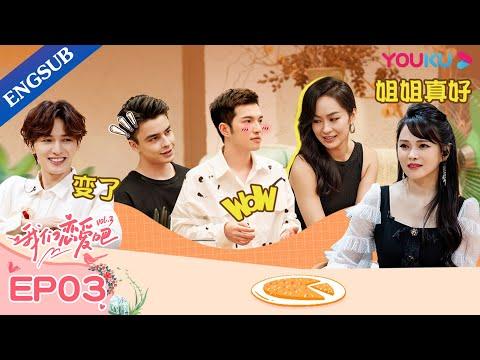 [Relationship S3] EP3   Dating Reality Show   Annie Yi/Zhang Jike/Jiang Lai/Zhu Zhengting   YOUKU
