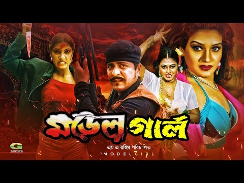 Model Girl | মডেল গার্ল | Amit Hasan | Boby | Poly | Prity | Munmun | Bangla New Movie 2019