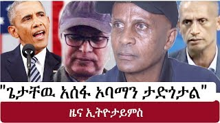 Ethiopia: የኢትዮታይምስ የዕለቱ ዜና | EthioTimes Daily Ethiopian News  | Obama | Getachew Assefa
