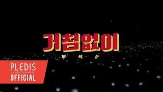Video [M/V] 부석순(SEVENTEEN) - 거침없이(Just do it) MP3, 3GP, MP4, WEBM, AVI, FLV Januari 2019