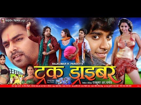 ट्रक ड्राइवर - Super Hit Bhojpuri Full Movie - Truck Driver - Bhojpuri Film - Pawan Singh
