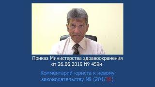 Приказ Минздрава России от 26 июня 2019 года N 459н