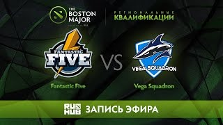 Fantastic Five vs Vega Squadron, Boston Major Qualifiers - Europe [GodHunt, Lex]