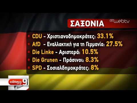 Θεαματική άνοδος ακροδεξιάς στις εκλογές σε Βρανδεμβούργο-Σαξονία  | 01/09/2019 | ΕΡΤ