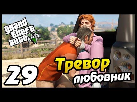 GTA 5 PS4 ПРОХОЖДЕНИЕ - 29- ТРЕВОР ЛЮБОВНИК