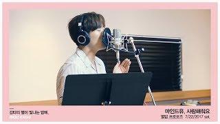 MIND U -  Love Me, 마인드유 - 사랑해줘요▶ Playlist for MORE Starry Night Guest - https://www.youtube.com/playlist?list=PLWDz_A_ER635ZT3G5cHJZvmlHICE25-Lb▶ LIKE the MBC Fanpage & WATCH new episodes - https://www.facebook.com/MBC