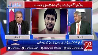 Video Muqabil | Maryam Nawaz condemns Pervaiz Rasheed's Dismissal | Rauf Klasra | Amir Mateen |15 May 2018 MP3, 3GP, MP4, WEBM, AVI, FLV Agustus 2018