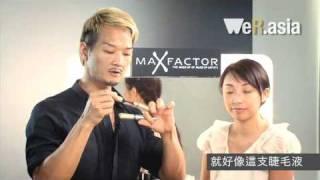 RICK CHIN教化妝 CHAPTER 001 : 「塑造一雙迷人捲曲的睫毛」