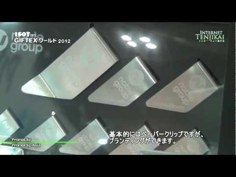 ブランディング用ペーパークリップ プロモクリップ - PromoClip Asia