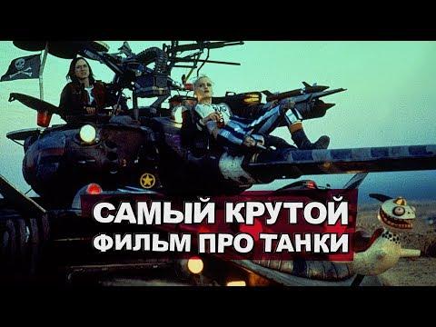 Самый крутой фильм про танки. (НАРЕЗКА)