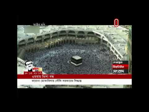 Saudi govt stops issuing Umrah visa fearing coronavirus spread (27-02-2020) Courtesy: Independent TV