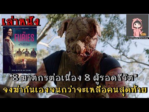 สปอยล์หนัง เล่าหนัง 8 ผู้รอดชีวิต 8 ฆาตกรต่อเนื่อง Dead By Day Light!!|เล่าหมดพุง EP.111|The Furies