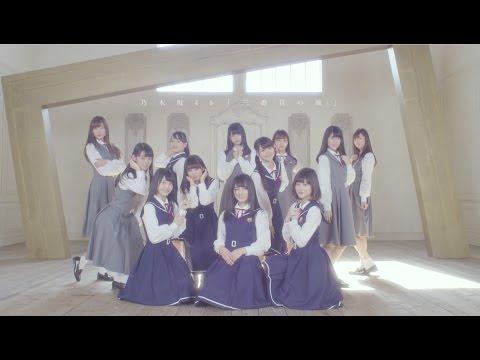 『三番目の風』 PV ( #乃木坂46 )