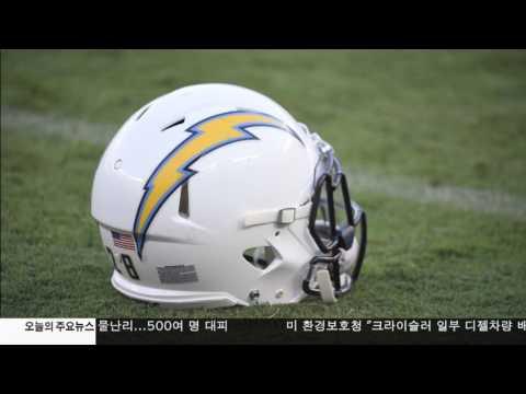 NFL 샌디에고 차저스, LA 이전 1.12.17 KBS America News